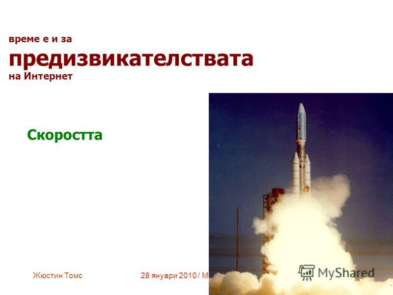 Жюстин Томс28 януари 2010 / Макси София време е и за предизвикателствата на Интернет Скоростта