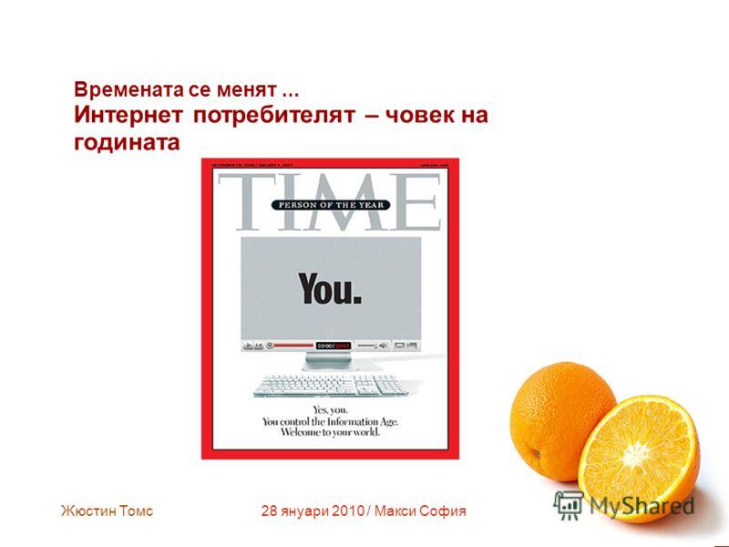 Жюстин Томс28 януари 2010 / Макси София Времената се менят... Интернет потребителят – човек на годината