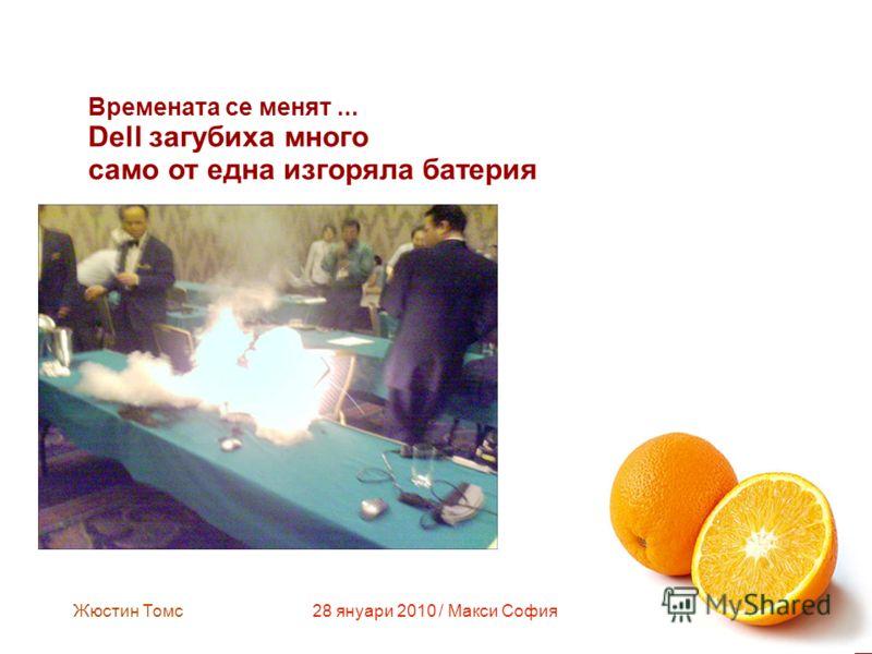 Жюстин Томс28 януари 2010 / Макси София Времената се менят... Dell загубиха много само от една изгоряла батерия