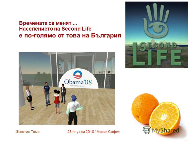 Жюстин Томс28 януари 2010 / Макси София Времената се менят... Населението на Second Life е по-голямо от това на България