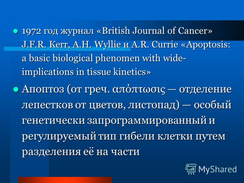 1972 год журнал «British Journal of Cancer» J.F.R. Кеrr, А.Н. Wyllie и A.R. Currie «Apoptosis: a basic biological phenomen with wide- implications in tissue kinetics» 1972 год журнал «British Journal of Cancer» J.F.R. Кеrr, А.Н. Wyllie и A.R. Currie
