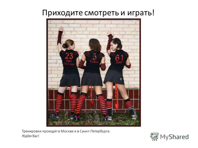 Приходите смотреть и играть! Тренировки проходят в Москве и в Санкт-Петербурге. Ждём Вас!