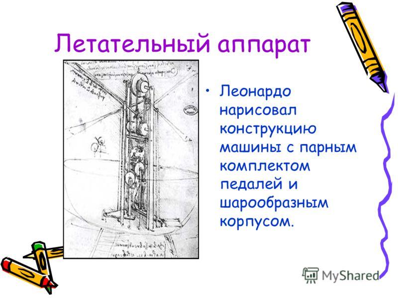 Летательный аппарат Леонардо нарисовал конструкцию машины с парным комплектом педалей и шарообразным корпусом.