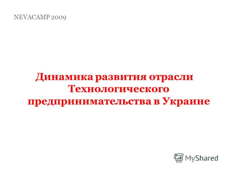 NEVACAMP 2009 Динамика развития отрасли Технологического предпринимательства в Украине