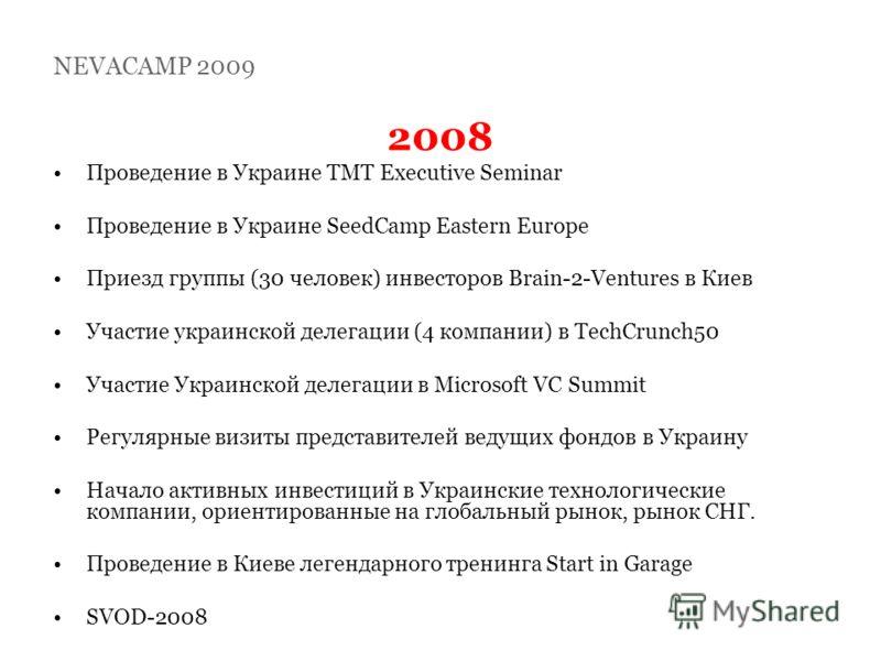 2008 Проведение в Украине TMT Executive Seminar Проведение в Украине SeedCamp Eastern Europe Приезд группы (30 человек) инвесторов Brain-2-Ventures в Киев Участие украинской делегации (4 компании) в TechCrunch50 Участие Украинской делегации в Microso