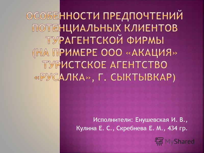 Исполнители: Енушевская И. В., Кулина Е. С., Скребнева Е. М., 434 гр.