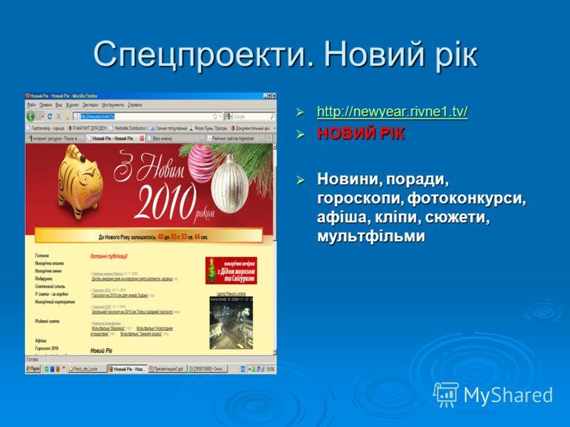 Спецпроекти. Новий рік http://newyear.rivne1.tv/ http://newyear.rivne1.tv/ http://newyear.rivne1.tv/ НОВИЙ РІК НОВИЙ РІК Новини, поради, гороскопи, фотоконкурси, афіша, кліпи, сюжети, мультфільми Новини, поради, гороскопи, фотоконкурси, афіша, кліпи,