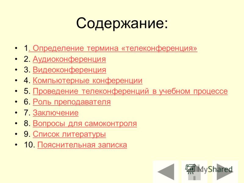 Содержание: 1. Определение термина «телеконференция». Определение термина «телеконференция» 2. АудиоконференцияАудиоконференция 3. ВидеоконференцияВидеоконференция 4. Компьютерные конференцииКомпьютерные конференции 5. Проведение телеконференций в уч