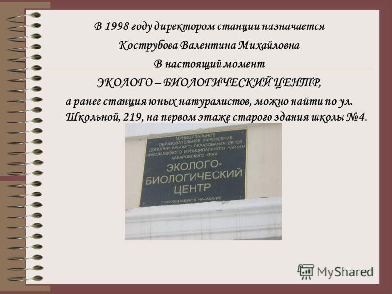 90-е годы – директором станции назначается Сидорова Н.Н. А в 1994 году - СЮН переезжает на ул. Гоголя 12, в связи с непригодностью старого здания, где и располагается вплоть до декабря 2006 года.