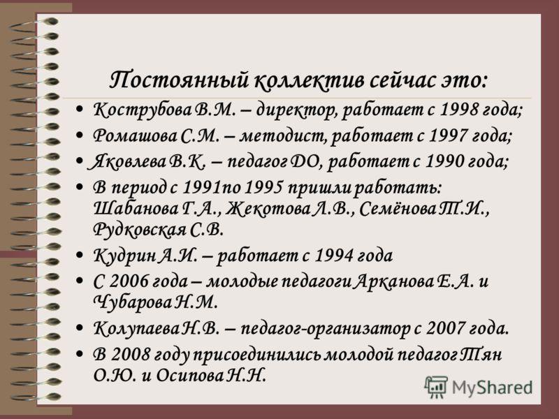 В 1998 году директором станции назначается Кострубова Валентина Михайловна В настоящий момент ЭКОЛОГО – БИОЛОГИЧЕСКИЙ ЦЕНТР, а ранее станция юных натуралистов, можно найти по ул. Школьной, 219, на первом этаже старого здания школы 4.