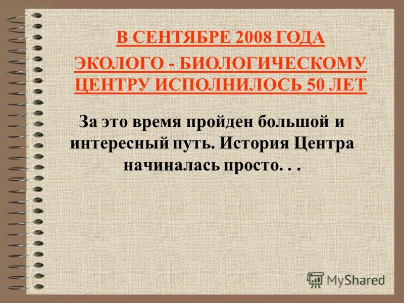 МОУ ДОД ЭКОЛОГО –БИОЛОГИЧЕСКИЙ ЦЕНТР представляет