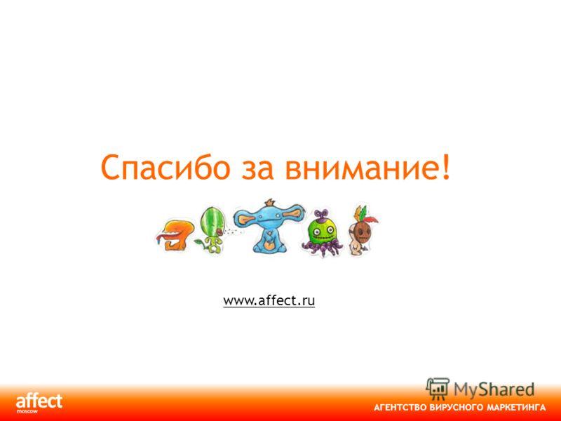 АГЕНТСТВО ВИРУСНОГО МАРКЕТИНГА Спасибо за внимание! www.affect.ru