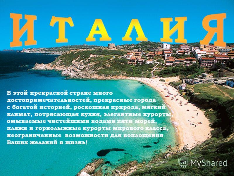 В этой прекрасной стране много достопримечательностей, прекрасные города с богатой историей, роскошная природа, мягкий климат, потрясающая кухня, элегантные курорты, омываемые чистейшими водами пяти морей, пляжи и горнолыжные курорты мирового класса,