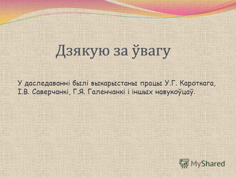 У даследаванні былі выкарыстаны працы У.Г. Кароткага, І.В. Саверчанкі, Г.Я. Галенчанкі і іншых навукоўцаў.
