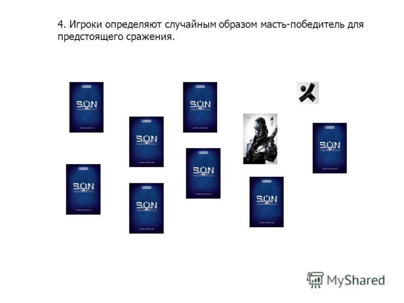 4. Игроки определяют случайным образом масть-победитель для предстоящего сражения.