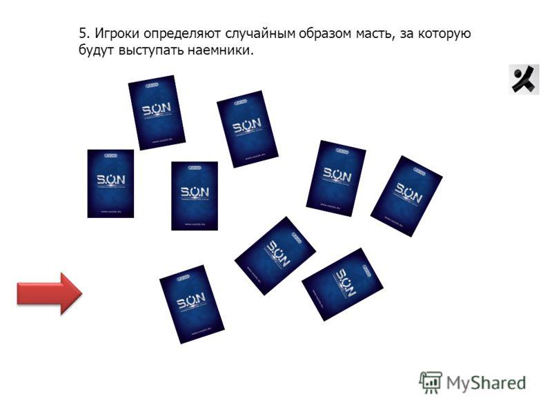 5. Игроки определяют случайным образом масть, за которую будут выступать наемники.