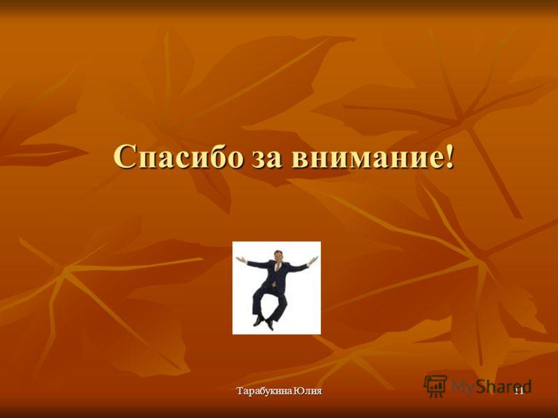 Тарабукина Юлия 11 Спасибо за внимание!