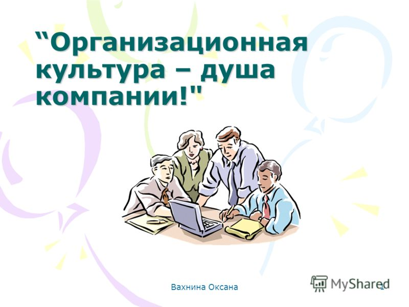 Вахнина Оксана 1 Организационная культура – душа компании!