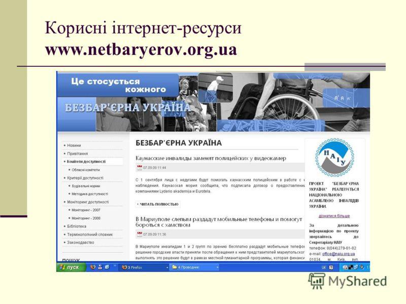 Корисні інтернет-ресурси www.netbaryerov.org.ua