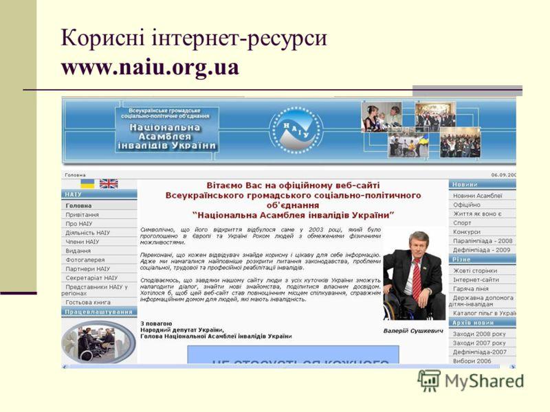 Корисні інтернет-ресурси www.naiu.org.ua