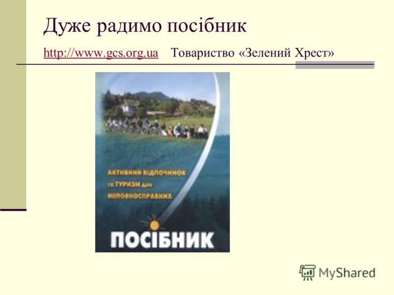 Дуже радимо посібник http://www.gcs.org.ua Товариство «Зелений Хрест» http://www.gcs.org.ua