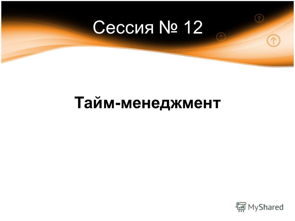 Сессия 12 Тайм-менеджмент