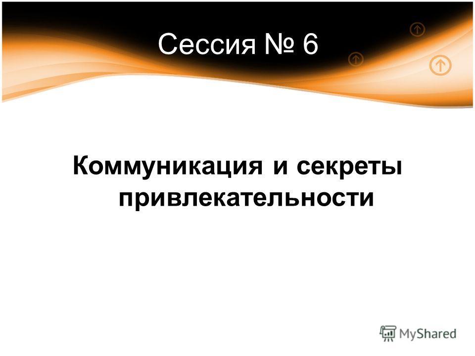 Сессия 6 Коммуникация и секреты привлекательности