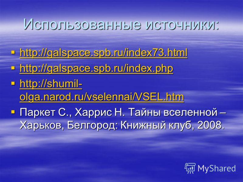Использованные источники: http://galspace.spb.ru/index73.html http://galspace.spb.ru/index73.html http://galspace.spb.ru/index73.html http://galspace.spb.ru/index.php http://galspace.spb.ru/index.php http://galspace.spb.ru/index.php http://shumil- ol