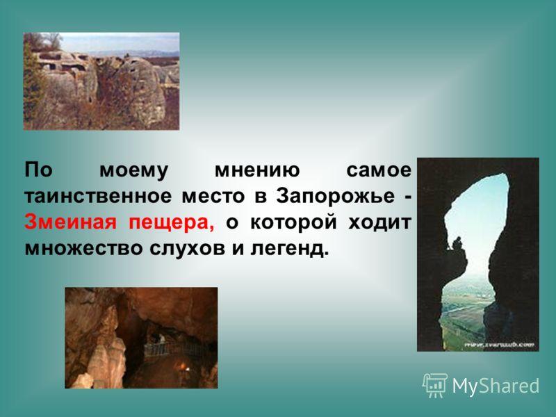 По моему мнению самое таинственное место в Запорожье - Змеиная пещера, о которой ходит множество слухов и легенд.