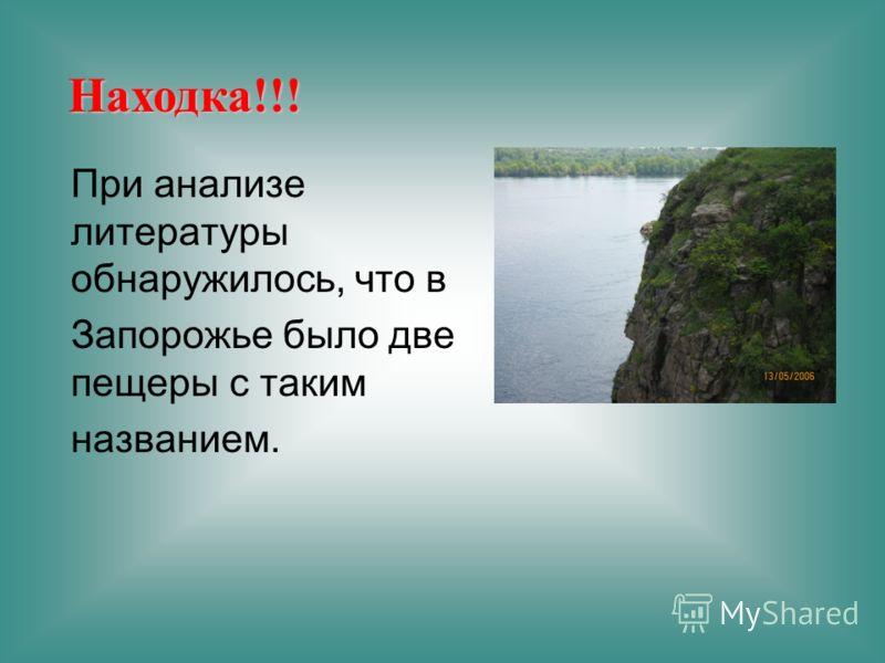 При анализе литературы обнаружилось, что в Запорожье было две пещеры с таким названием. Находка!!!