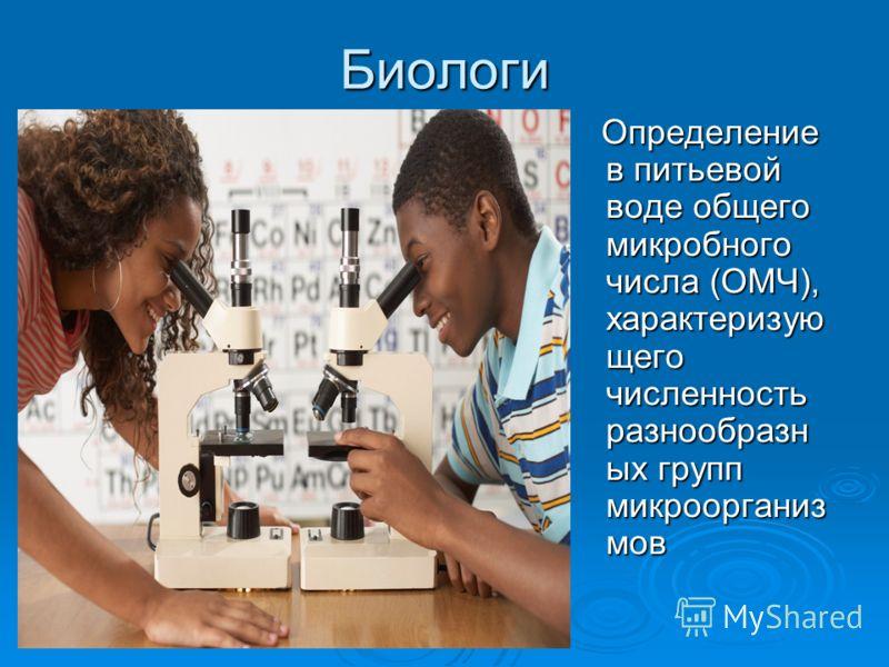 Биологи Определение в питьевой воде общего микробного числа (ОМЧ), характеризую щего численность разнообразн ых групп микроорганиз мов Определение в питьевой воде общего микробного числа (ОМЧ), характеризую щего численность разнообразн ых групп микро