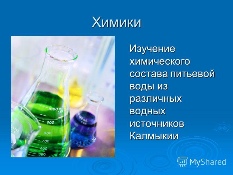 Химики Изучение химического состава питьевой воды из различных водных источников Калмыкии Изучение химического состава питьевой воды из различных водных источников Калмыкии