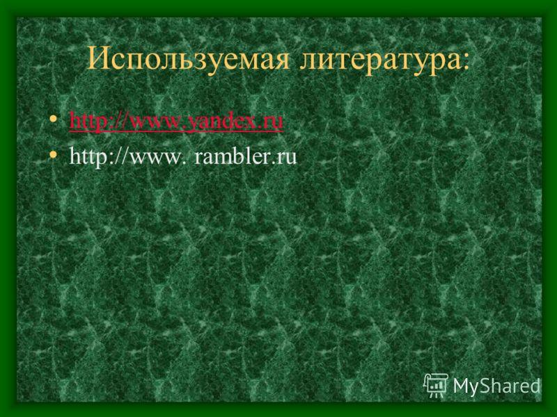 Используемая литература: http://www.yandex.ru http://www. rambler.ru