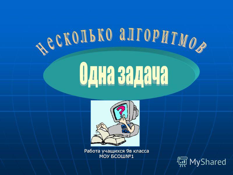 Работа учащихся 9в класса МОУ БСОШ1