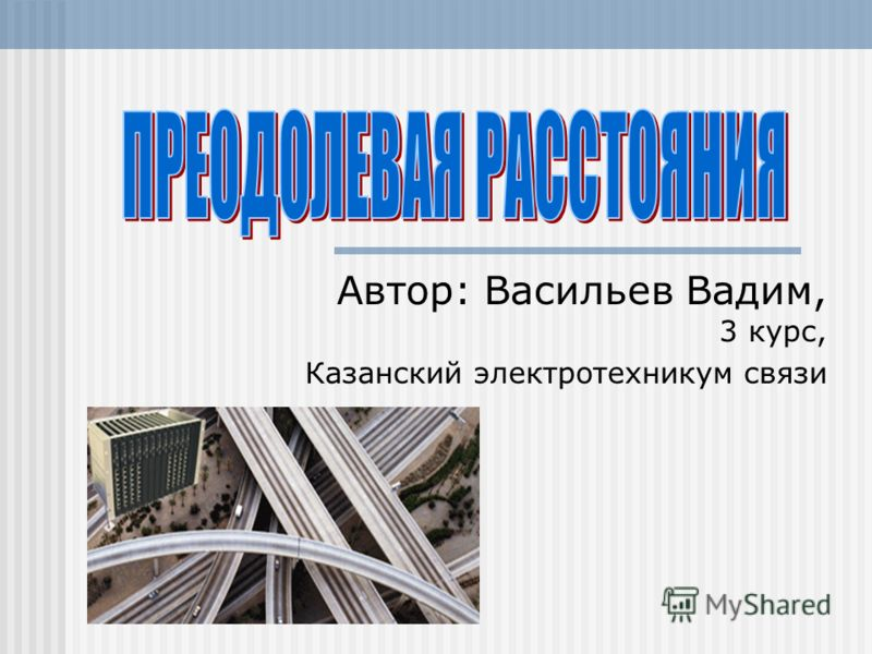 Автор: Васильев Вадим, 3 курс, Казанский электротехникум связи
