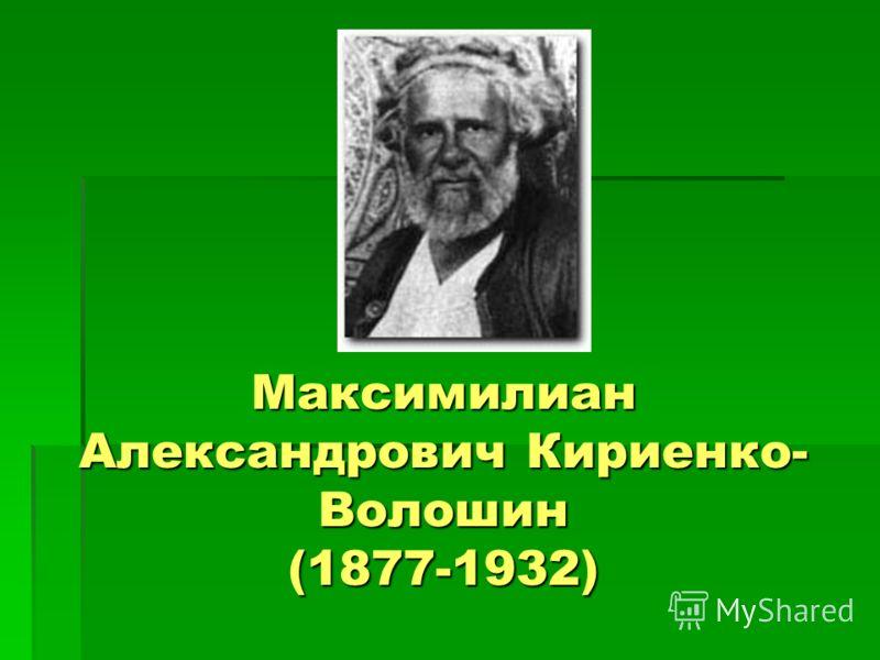 Максимилиан Александрович Кириенко- Волошин (1877-1932)