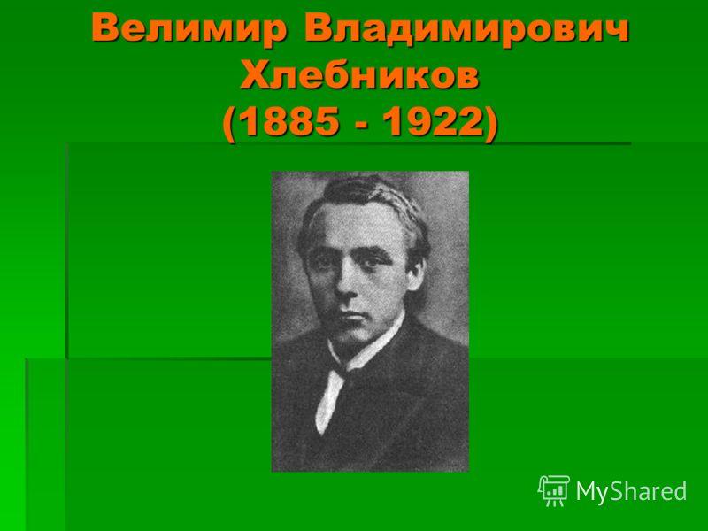 Велимир Владимирович Хлебников (1885 - 1922)