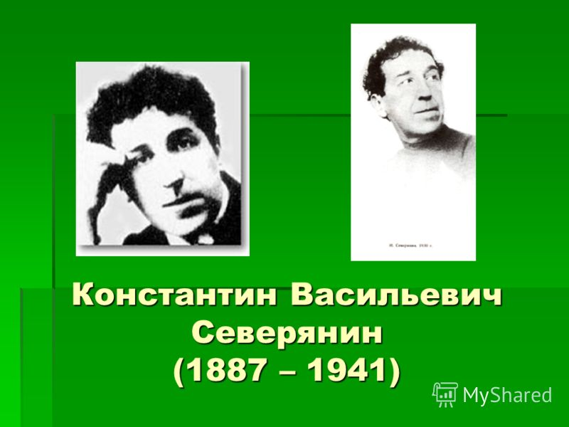 Константин Васильевич Северянин (1887 – 1941)