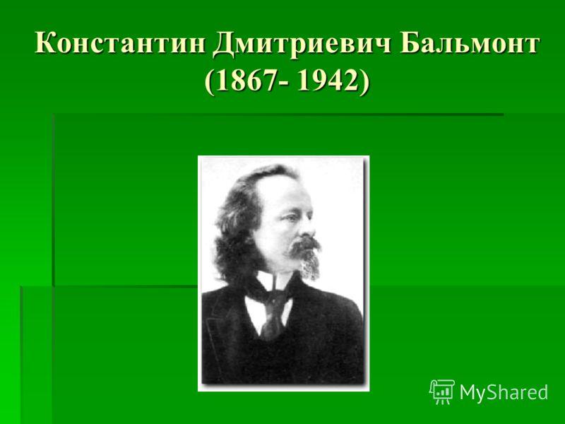 Константин Дмитриевич Бальмонт (1867- 1942)