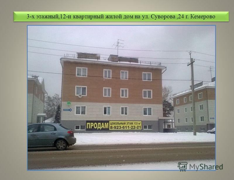 3-х этажный,12-и квартирный жилой дом на ул. Суворова,24 г. Кемерово