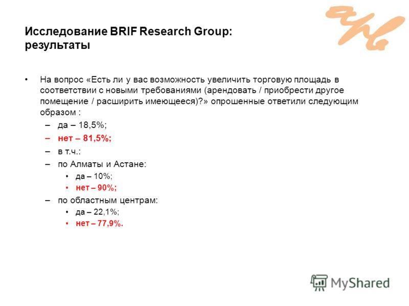 Исследование BRIF Research Group: результаты На вопрос «Есть ли у вас возможность увеличить торговую площадь в соответствии с новыми требованиями (арендовать / приобрести другое помещение / расширить имеющееся)?» опрошенные ответили следующим образом