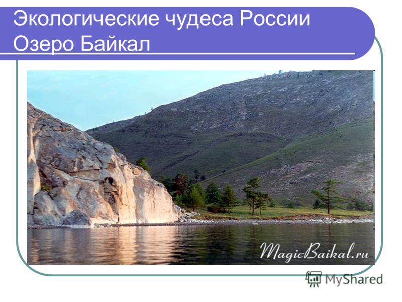 Экологические чудеса России Озеро Байкал