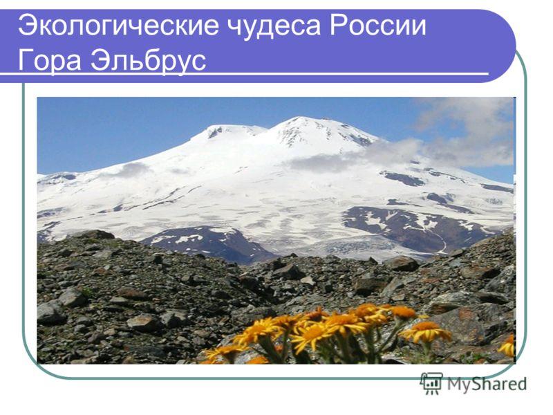 Экологические чудеса России Гора Эльбрус