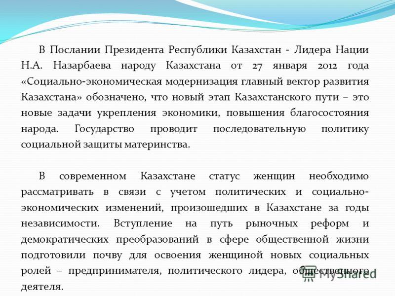 В Послании Президента Республики Казахстан - Лидера Нации Н.А. Назарбаева народу Казахстана от 27 января 2012 года «Социально-экономическая модернизация главный вектор развития Казахстана» обозначено, что новый этап Казахстанского пути – это новые за