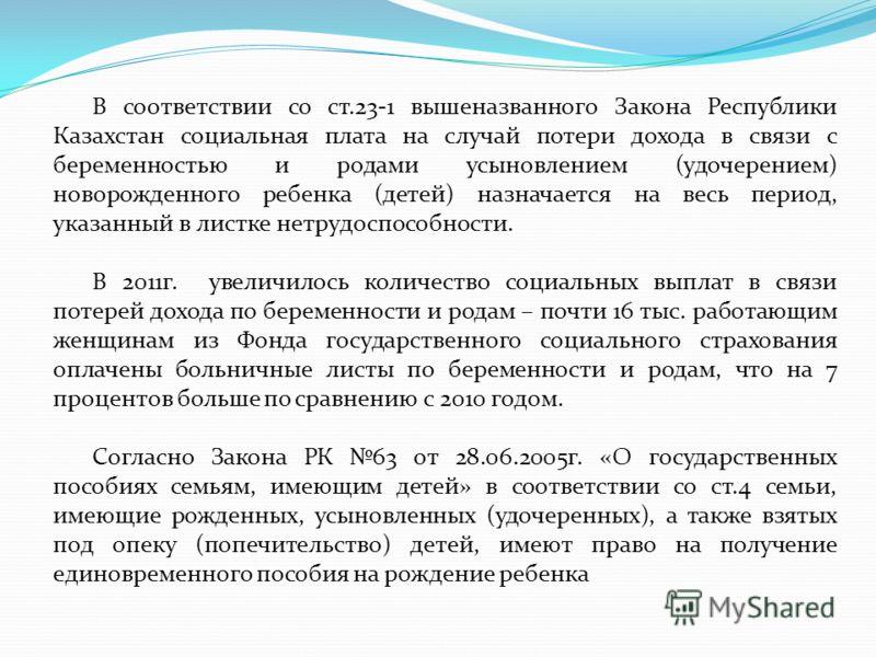 В соответствии со ст.23-1 вышеназванного Закона Республики Казахстан социальная плата на случай потери дохода в связи с беременностью и родами усыновлением (удочерением) новорожденного ребенка (детей) назначается на весь период, указанный в листке не
