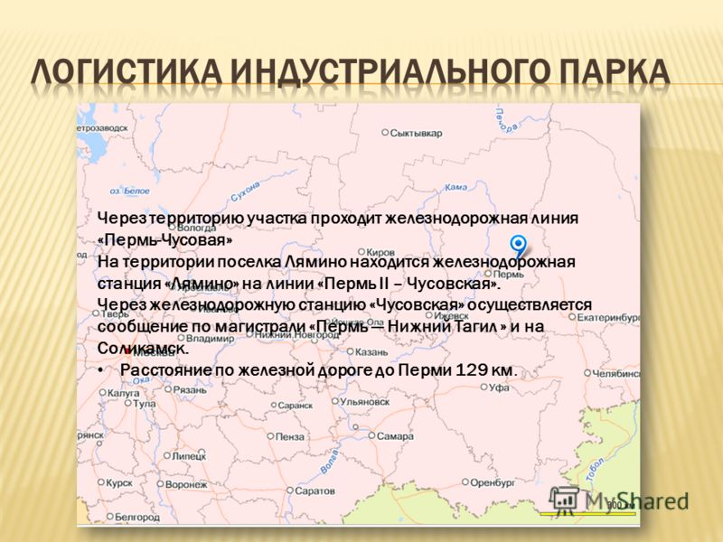 Через территорию участка проходит железнодорожная линия «Пермь-Чусовая» На территории поселка Лямино находится железнодорожная станция «Лямино» на линии «Пермь II – Чусовская». Через железнодорожную станцию «Чусовская» осуществляется сообщение по маг
