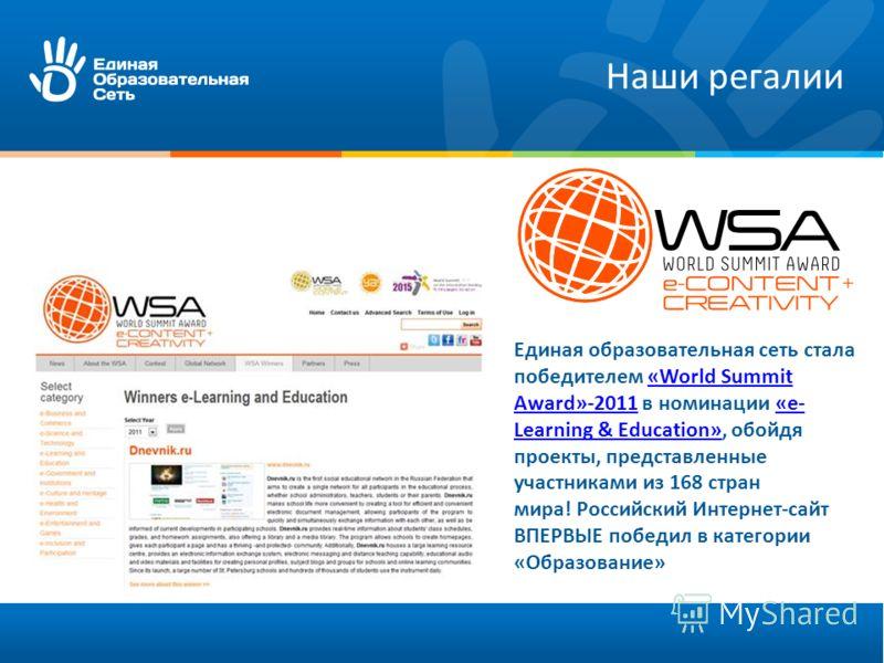 Единая образовательная сеть стала победителем «World Summit Award»-2011 в номинации «e- Learning & Education», обойдя проекты, представленные участниками из 168 стран мира! Российский Интернет-сайт ВПЕРВЫЕ победил в категории «Образование»«World Summ