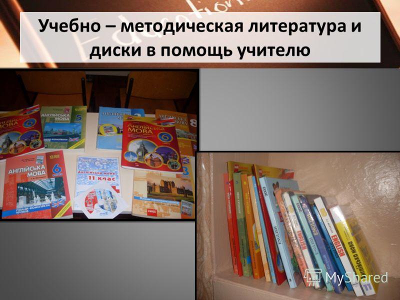 Учебно – методическая литература и диски в помощь учителю