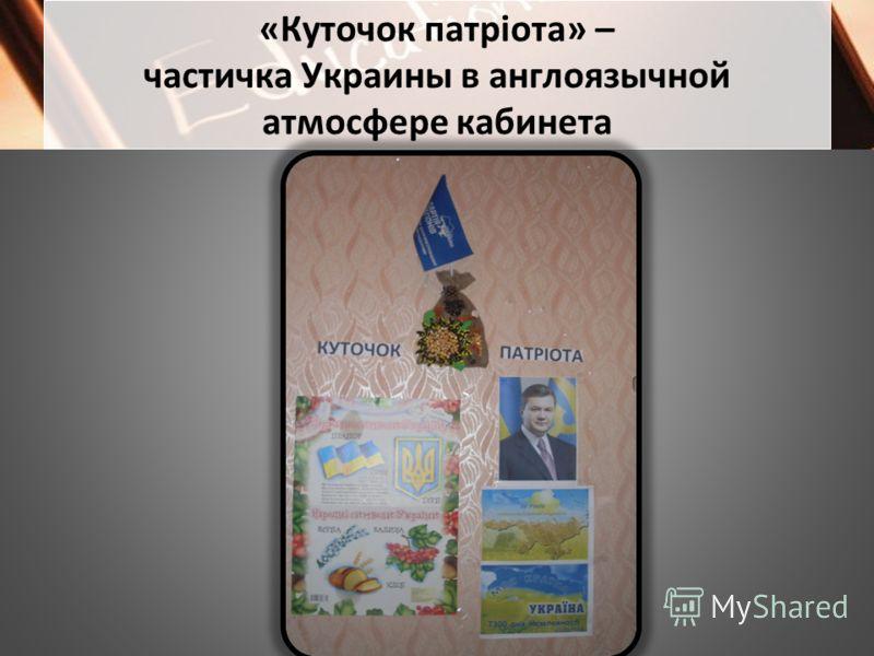 «Куточок патріота» – частичка Украины в англоязычной атмосфере кабинета