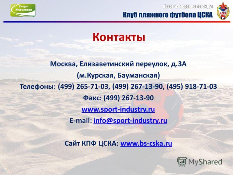Москва, Елизаветинский переулок, д.3А (м.Курская, Бауманская) Телефоны: (499) 265-71-03, (499) 267-13-90, (495) 918-71-03 Факс: (499) 267-13-90 www.sport-industry.ru E-mail: info@sport-industry.ruinfo@sport-industry.ru Сайт КПФ ЦСКА: www.bs-cska.ruww